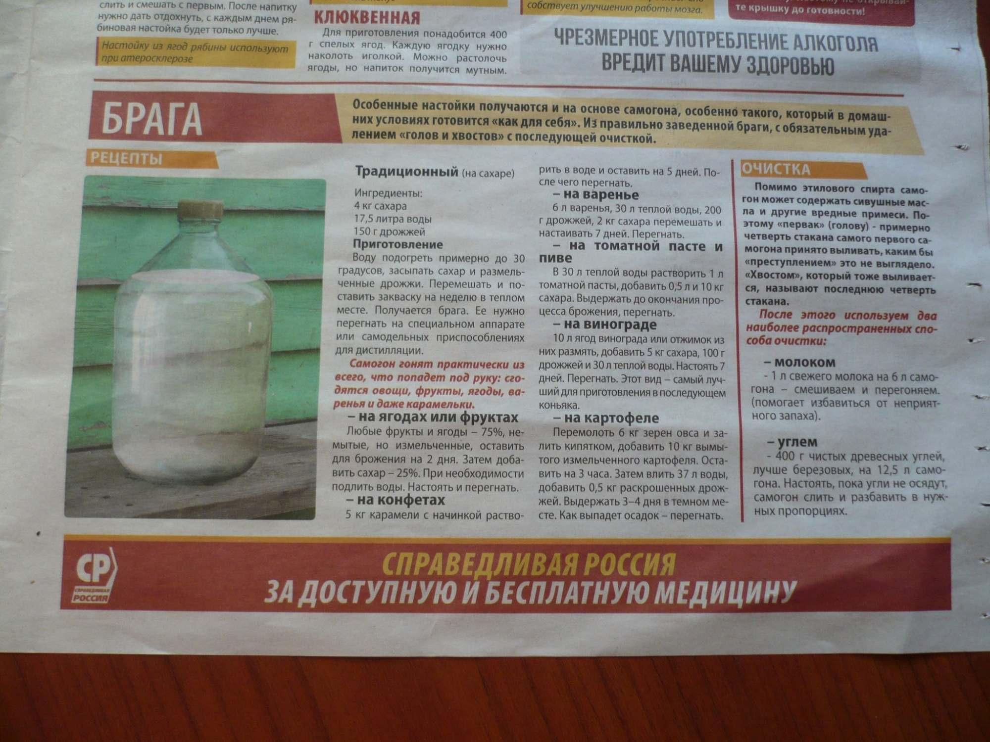 Рецепт сахарной браги быстродействующих дрожжах