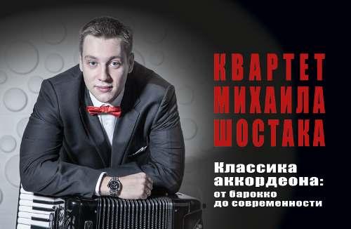 Shostak_vn.jpg
