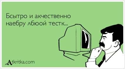 atkritka_1338498858_296.jpg