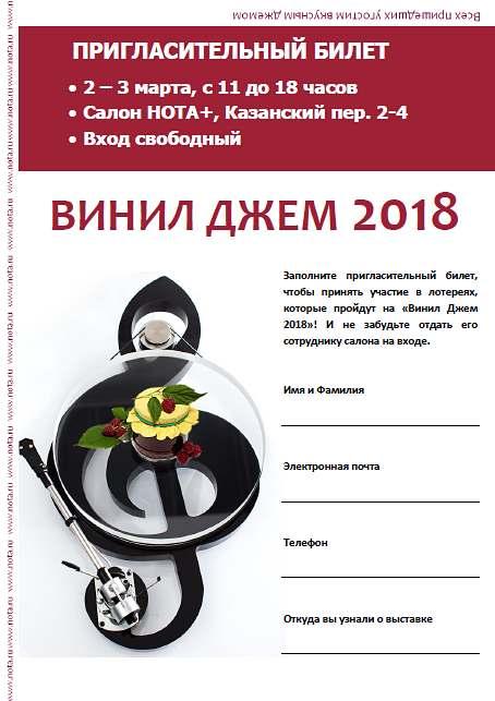 Пригласительный билет ВД 2018.jpg