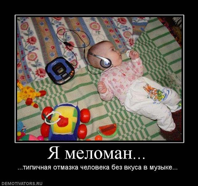 28955_ya-meloman.jpg
