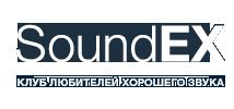 SoundEX - Клуб любителей хорошего звука