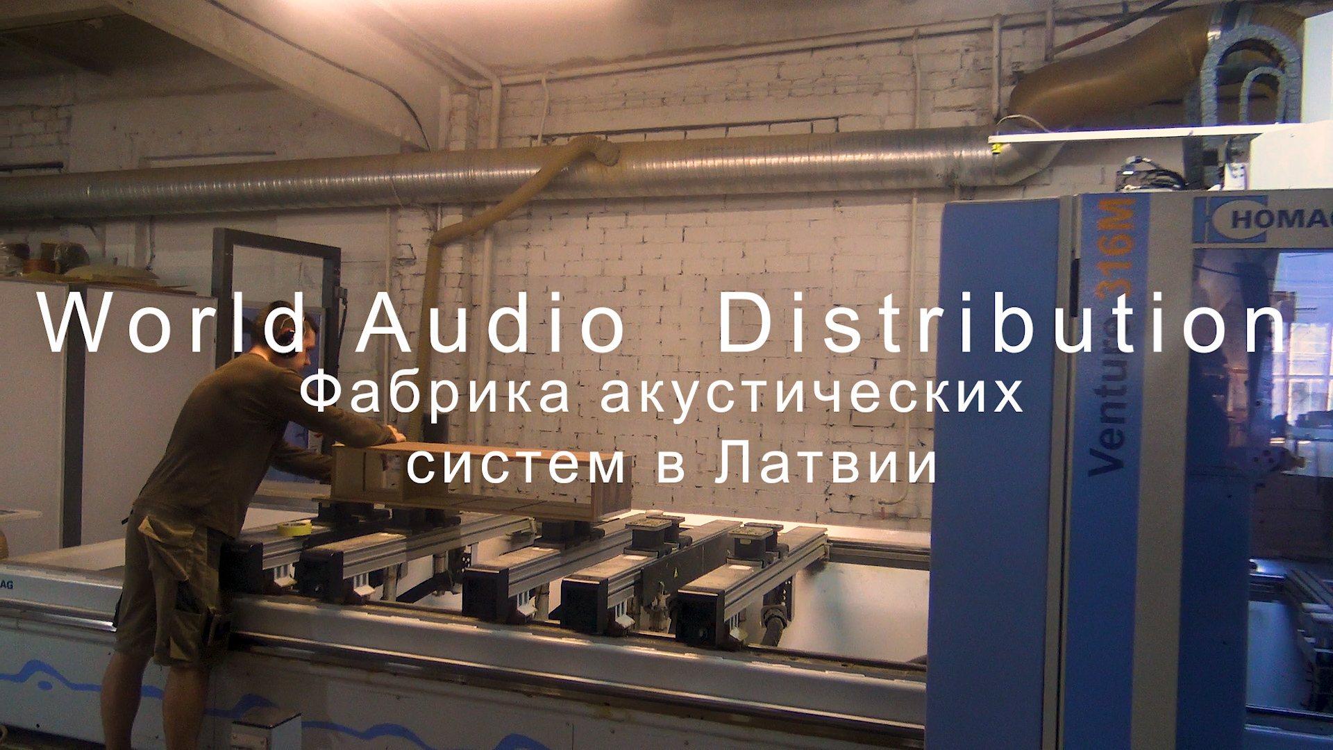 Видео-репортаж с фабрики Аудиомании по производству акустических систем в Латвии
