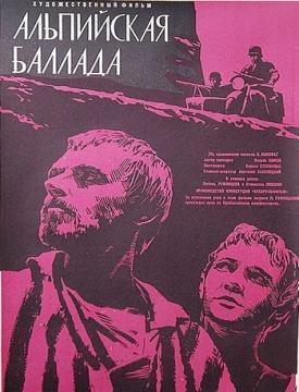 Постер_фильма_Альпийская_баллада.jpg