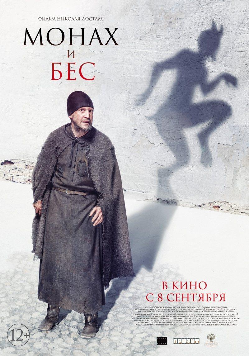 Монах_и_бес.jpg