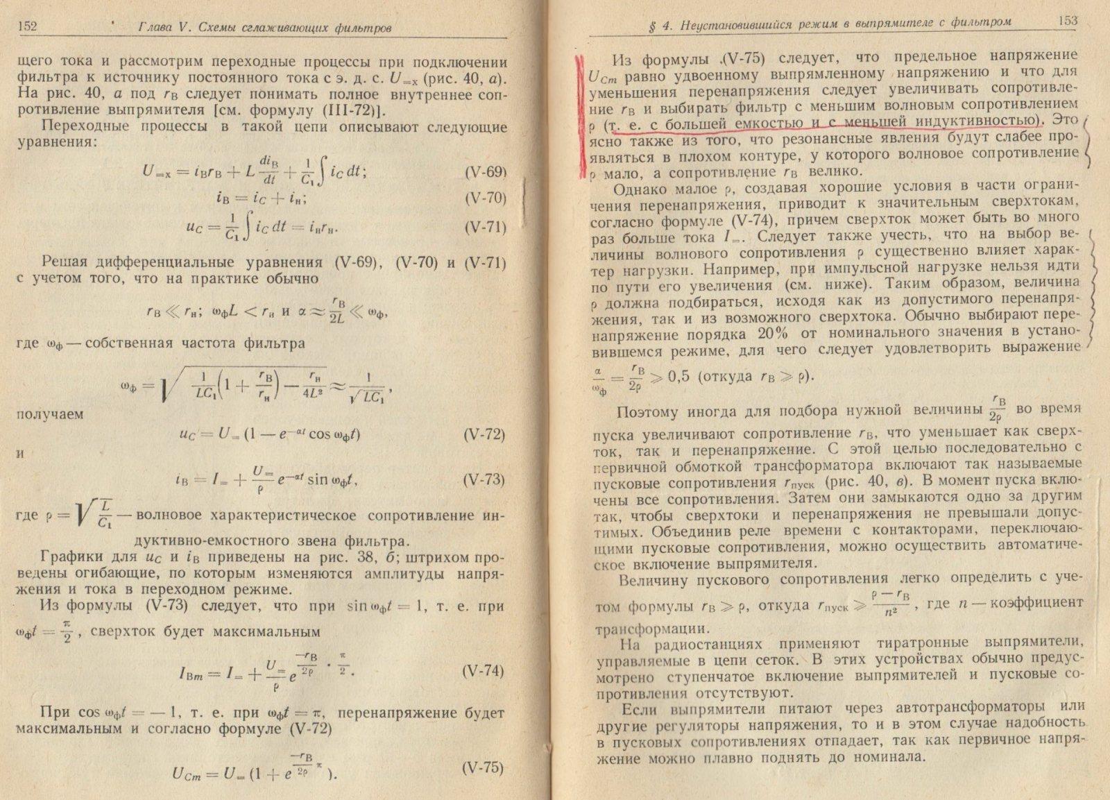 Векслер и Тетельбаум 002.jpg
