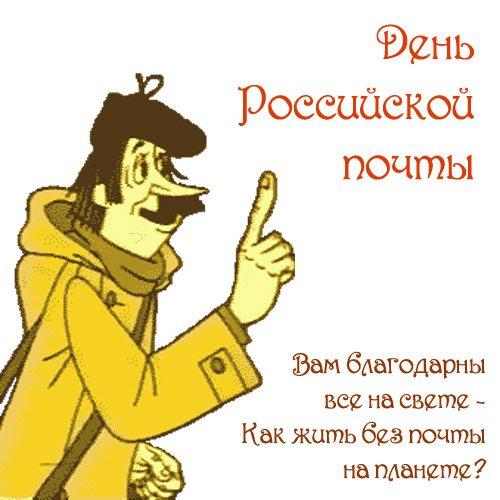 Картинка-день-российской-почты-поздравление-с-днем-российской-почты-день-российской-почты-7593.jpg