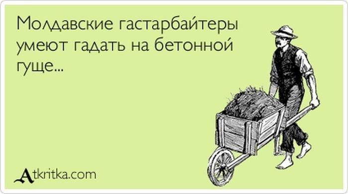 1387895939_atkritki_prikolnie_smechnie_ot_bygaga-162.jpeg.64d654b8a45f6421bb88a4e22b976afb.jpeg