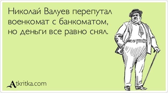 1389266184_atkritki_prikolnie_smechnie_ot_bygaga-190.jpeg.b67b80c68dbe1001c52d092e2cb6797d.jpeg