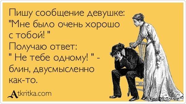 1391720818_atkritki_prikolnie_smechnie_ot_bygaga-300.jpeg.48d669238e5b8720627b864110b9df77.jpeg