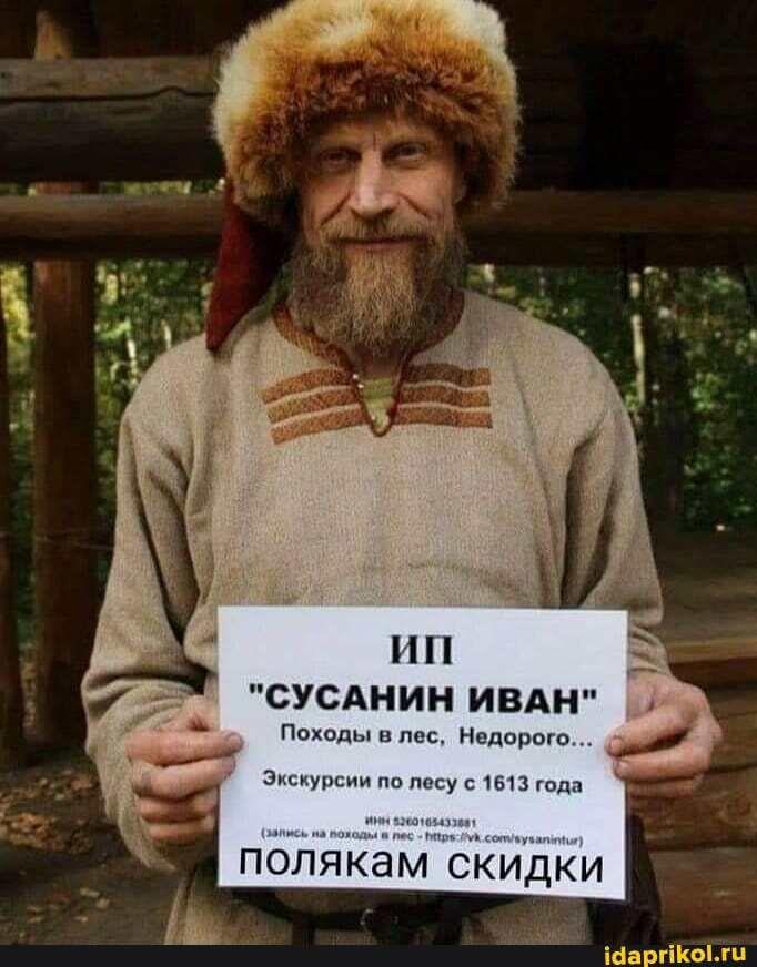 Ivan Susanin.jpg